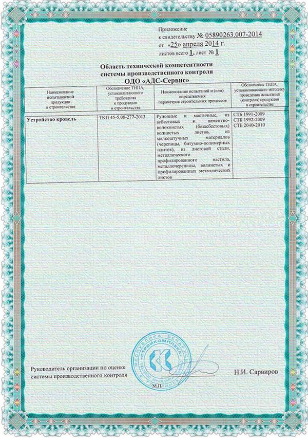 Свидетельство о технической компетентности ОДО «АДС-Сервис». Продолжение