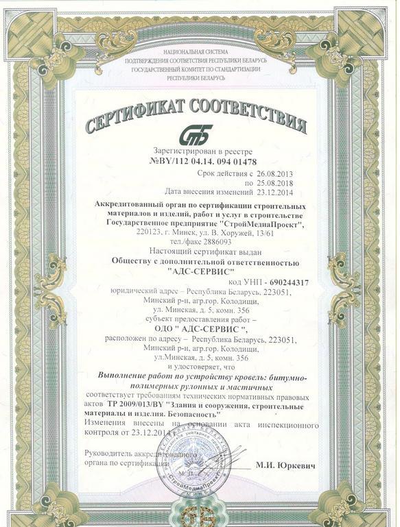 Сертификат ОДО «АДС-Сервис» на выполнение работ по кровле.