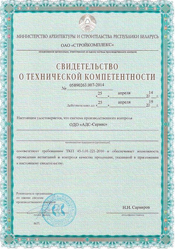 Свидетельство о технической компетентности ОДО «АДС-Сервис».